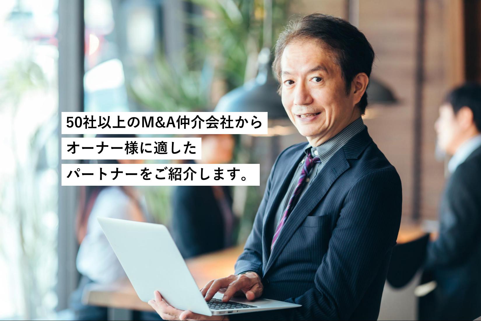 M&A仲介業者選定 p